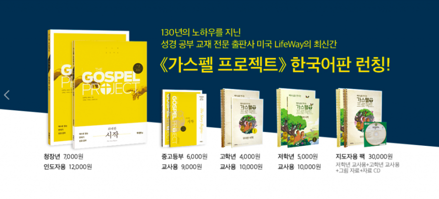 The Gospel Project Launches in Korean!